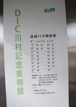 121008川村美術館 (253)_R.jpg