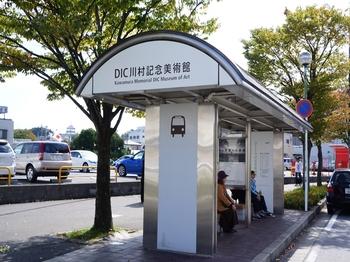 121008川村美術館 (5)_R.JPG